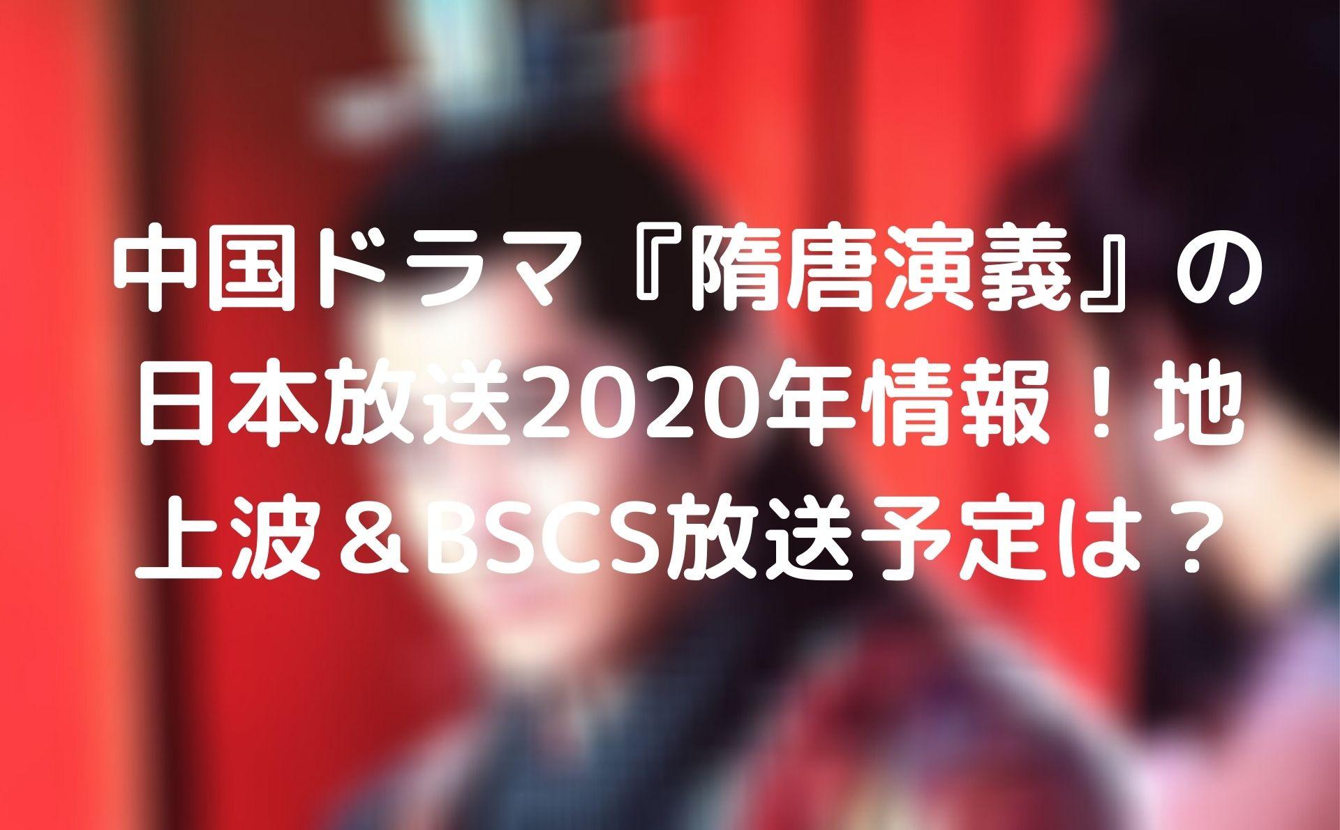 放送 予定 中国 ドラマ Bs