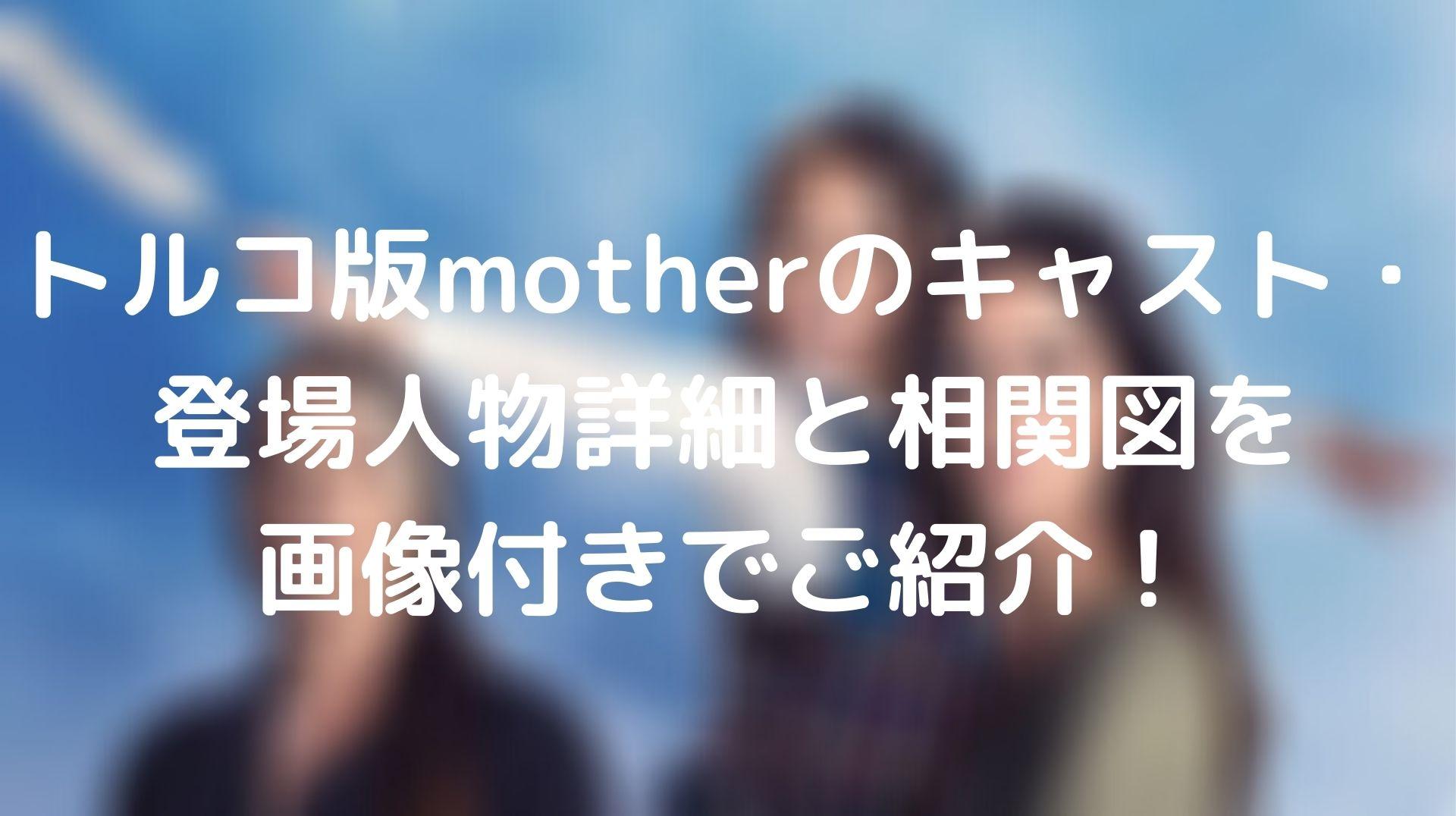 マザー キャスト ドラマ トルコ