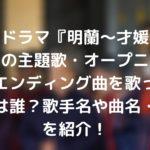 中国ドラマ『明蘭~才媛の春~』の主題歌・オープニング曲・エンディング曲を歌っているのは誰?歌手名や曲名・歌詞を紹介!