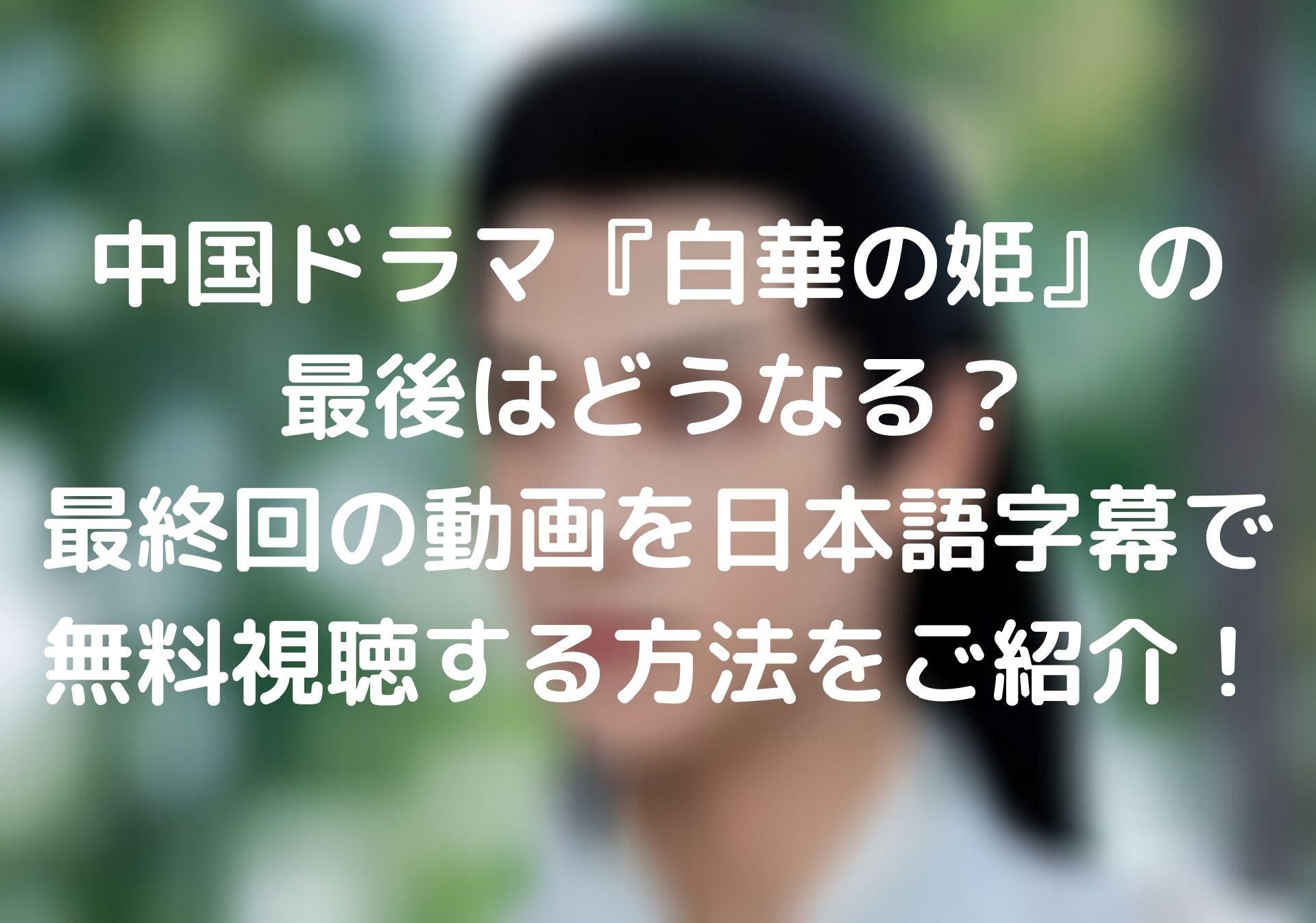中国 ネタバレ エイラク ドラマ