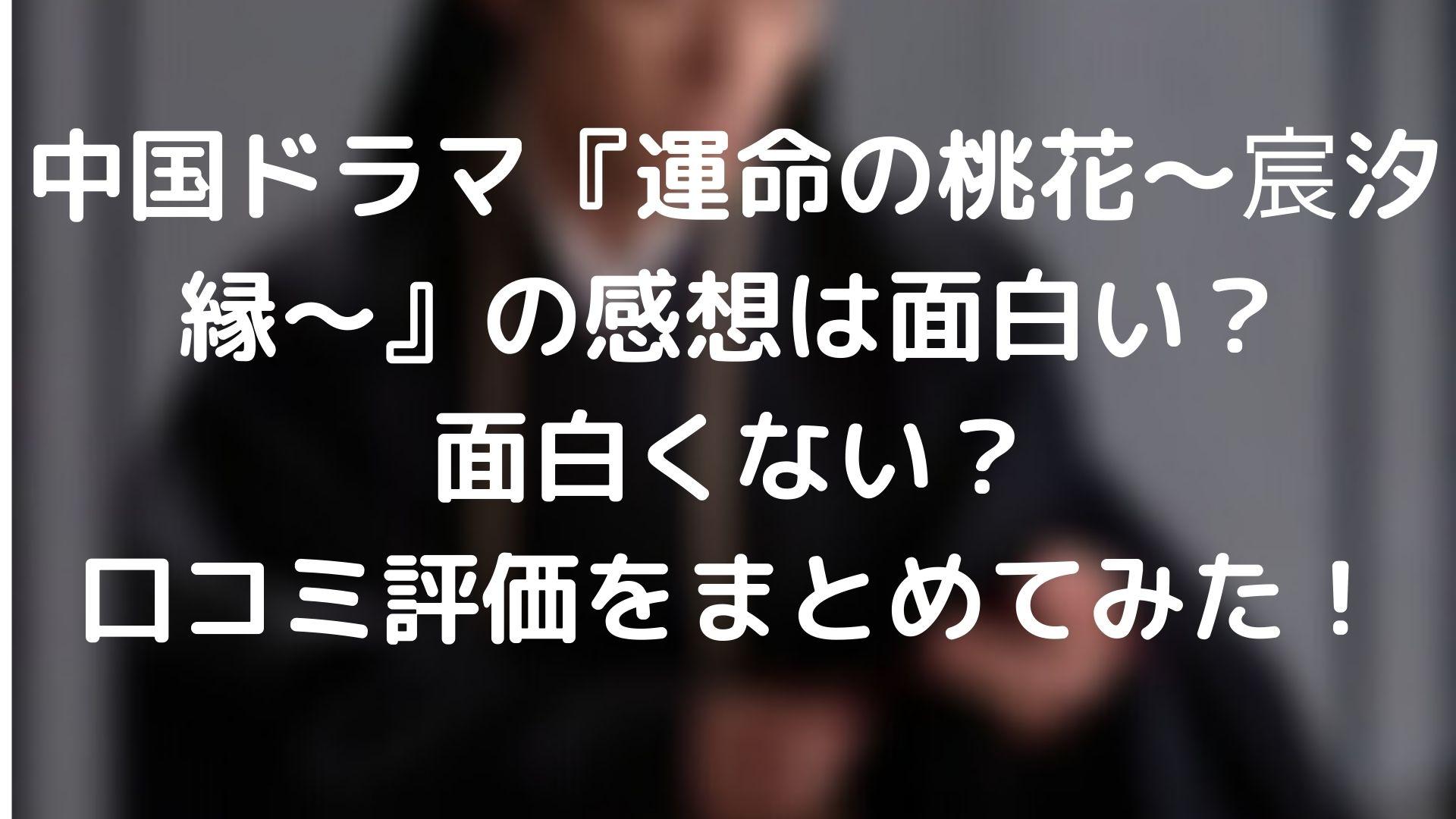 シリーズ 桃花 シリーズ最新作のドラマ「三生三世枕上書」、中国よりも海外で高評価、オリエンタルな美で人気に