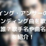 ダイイング・アンサーの主題歌・エンディング曲を歌っているのは誰?歌手名や曲名・歌詞を紹介!