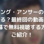 ダイイング・アンサーの最後はどうなる?最終回の動画を日本語字幕で無料視聴する方法をご紹介!
