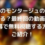 摩天楼のモンタージュの最後はどうなる?最終回の動画を日本語字幕で無料視聴する方法をご紹介!